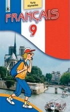 Французька мова 9 клас. Клименко (8-й год)