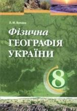 Географія 8 клас. Булава (ГДЗ)
