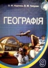 Географія 9 клас. Надтока, Топузов (ГДЗ)