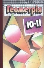Геометрія 10-11 клас. Погорєлов