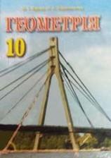 Геометрія 10 клас. Бурда, Тарасенкова (ГДЗ)