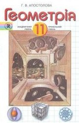 Геометрія 11 клас. Апостолова
