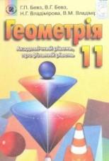 Геометрія 11 клас. Бевз (ГДЗ)