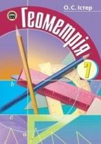 Геометрія 7 клас. Істер (ГДЗ)