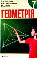 Геометрія 7 клас. Мерзляк, Полонський (ГДЗ)