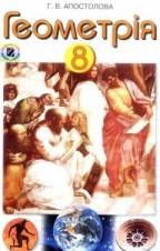 Геометрія 8 клас. Апостолова (ГДЗ)