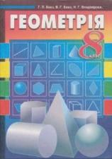 Геометрія 8 клас. Бевз (ГДЗ)