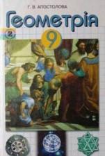 Геометрія 9 клас. Апостолова (ГДЗ)