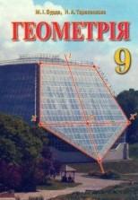 Геометрія 9 клас. Бурда, Тарасенкова (ГДЗ)