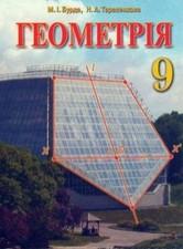 Геометрія 9 клас. Бурда, Тарасенкова