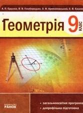 Геометрія 9 клас. Єршова, Голобородько (ГДЗ)