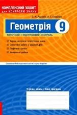 Геометрія, Комплексний зошит 9 клас. Роганін, Стадник