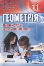 Геометрія, Збірник задач і контрольних робіт 11 клас. Мерзляк