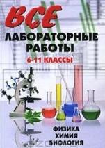 Готові лабораторні роботи за 8 клас (Фізика, Хімія, Біологія) (ГДЗ)