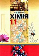 Хімія 11 клас. Ярошенко