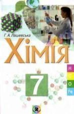 Хімія 7 клас. Лашевська (ГДЗ)