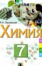 Химия 7 класс. Лашевская (ГДЗ)