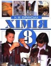 Хімія 8 клас. Буринська (ГДЗ)