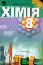 Хімія 8 клас. Ярошенко (ГДЗ)