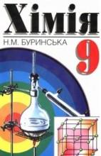 Хімія 9 клас. Буринська (ГДЗ)