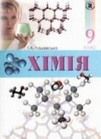 Хімія 9 клас. Лашевська