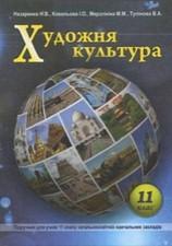 Художня культура 11 клас. Назаренко, Ковальова