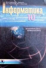 Інформатика 10 клас. Ривкінд, Лисенко, Чернікова