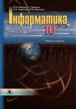 Інформатика 10 клас. Ривкінд, Лисенко (рівень стандарту)