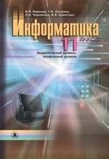 Информатика 11 класс. Ривкинд, Лысенко (академический)