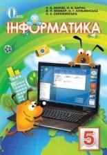 Інформатика 5 клас. Морзе, Барна (ГДЗ)