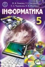 Інформатика 5 клас. Ривкінд, Лисенко (ГДЗ)