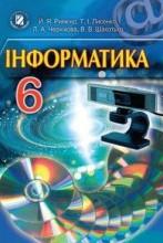 Інформатика 6 клас. Ривкінд, Лисенко (ГДЗ)