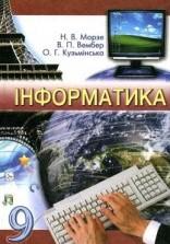 Інформатика 9 клас. Морзе, Вембер (ГДЗ)