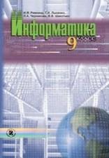 Информатика 9 класс. Ривкинд, Лысенко