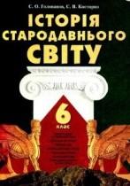 Історія Стародавнього Свiту 6 клас. Голованов, Костирко (ГДЗ)