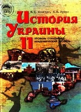 История Украины 11 класс. Пометун, Гупан