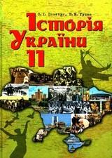 Історія України 11 клас. Пометун, Гупан