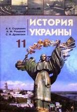 Історія України 11 клас. Струкевич, Романюк
