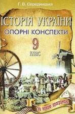 Історія України 9 клас. Середницька