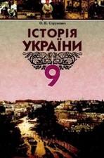 Історія України 9 клас. Струкевич