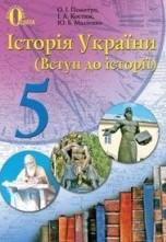 Історія України (Довідник) 5 клас. Пометун, Костюк (ГДЗ)