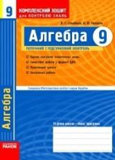 Комплексний зошит, Алгебра 9 клас. Стадник (ГДЗ)