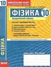 Комплексний зошит, Фізика 10 клас. Божинова (Академічний рівень) (ГДЗ)