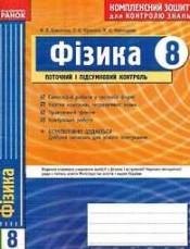 Комплексний зошит, Фізика 8 клас. Божинова (ГДЗ)