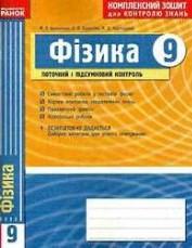 Комплексний зошит, Фізика 9 клас. Божинова (ГДЗ)