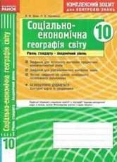 Комплексний зошит, Географія 10 клас. Вовк (ГДЗ)