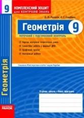 Комплексний зошит, Геометрія 9 клас. Роганін (ГДЗ)