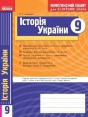 Комплексний зошит, Історія України 9 клас. Святокум (ГДЗ)