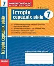 Комплексний зошит, Історія середніх віків 7 клас. Святокум (ГДЗ)