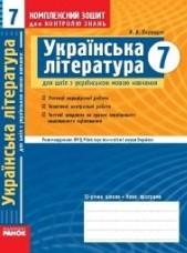 Комплексний зошит, Українська література 7 клас. Паращич (ГДЗ)